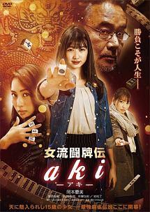 女流闘牌伝 aki-アキ-