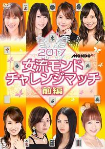2017女流モンド チャレンジマッチ 前編