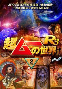 超ムーの世界R3 vol.2