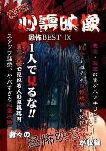 実録!!心霊映像 恐怖BEST IX