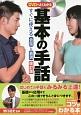 DVDでよくわかる 基本の手話 すぐに使える会話と表現<改訂版>