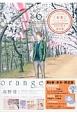 orange-未来-<限定版> コブクロ「未来」ミュージックビデオ-orange ver.-DVD付き(6)