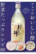 ピュアのおいしい酢 野菜たっぷりレシピ80
