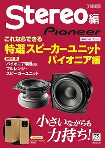 『Stereo編 これならできる 特選スピーカーユニット パイオニア編 特別付録:パイオニア製6cmフルレンジ・スピーカーユニット』Stereo