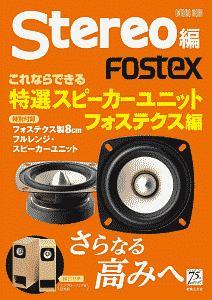 『Stereo編 これならできる 特選スピーカーユニット フォステクス編 特別付録:フォステクス製8cmフルレンジ・スピーカーユニット』Stereo