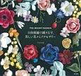 立体刺繍で織りなす、美しい花々とアクセサリー THE SECRET GARDEN