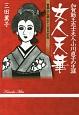 女人天華 加賀勤王志士夫人・小川直子の生涯