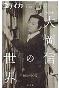 ユリイカ 詩と批評 2017.7 臨時増刊号 総特集:大岡信の世界