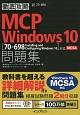 徹底攻略MCP問題集 Windows10 [70-698:Installing and Configuring Windows10]対応