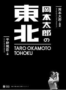 『岡本太郎の東北』平野暁臣