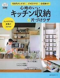 心地のいいキッチン収納&片づけワザ くらしプチシリーズ