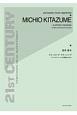 北爪道夫/スラッピング・クロッシング バスクラリネットと打楽器のための 21ST CENTURY PERCUSSION MUSIC REPERTOIRES