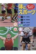 調べよう!知ろう!体とスポーツ 全3巻