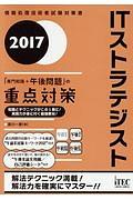 ITストラテジスト 「専門知識+午後問題」の重点対策 2017