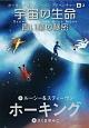 宇宙の生命 青い星の秘密 ホーキング博士のスペース・アドベンチャー2-2