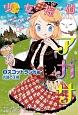 少女探偵アガサ スコットランド編 古城の王剣 (3)