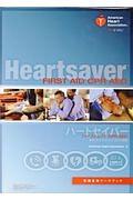 ハートセイバー ファーストエイド CPR AED受講者用ワークブック