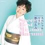 都はるみスペシャルベスト(DVD付)