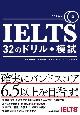 IELTS32のドリル+模試 CD2枚付