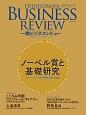 一橋ビジネスレビュー 65-1 2017SUM. ノーベル賞と基礎研究-イノベーションの科学的源泉に迫る