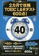 2カ月で攻略 TOEIC L&Rテスト600点! 残り日数逆算シリーズ