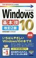 Windows10基本技<改訂2版> 今すぐ使えるかんたんmini