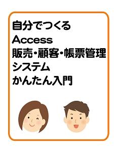 『自分でつくるAccess 販売・顧客・帳票管理システム かんたん入門』きたみあきこ