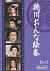 徳川おんな絵巻 DVD-BOX2 デジタルリマスター版[DSZS-10039][DVD]