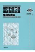 『第55回 麻酔科専門医認定 筆記試験 問題解説集 2016』クリスチャン・デュゲイ