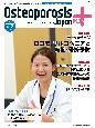 Osteoporosis Japan PLUS 2-2 特集:データから学ぶロコモ、サルコペニアと転倒・骨折予防 骨粗鬆症と加齢性運動器疾患の総合情報誌
