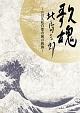 歌魂 北島三郎~NHK紅白歌合戦の軌跡~【特別保存版】