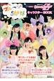 フルーツ5姉妹feat.ももいろクローバーZ キャラクターBOOK NHKみんなのうた オリジナルカンバッジ5種セット