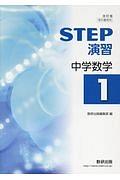 STEP演習 中学数学1