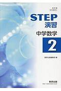 STEP演習 中学数学2