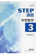 STEP演習 中学数学3