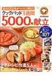 クックパッド 1週間5000円献立 人気レシピ作者5人のお買い物レシート大公開!