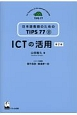 ICTの活用<第2版> 日本語教師のためのTIPS77 2