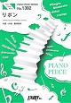 リボン by BUMP OF CHICKEN ピアノソロ・ピアノ&ヴォーカル