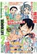 弱虫ペダルSCHOOL LIFE コミックス50巻発売記念特別号 (2)