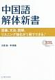 中国語解体新書 MP3対応CD-ROM付 語彙、文法、読解、リスニング強化が1冊でできる!