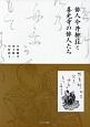 俳人今井柳荘と善光寺の俳人たち
