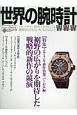 世界の腕時計 特集:裾野の広がりを期待した戦略的新作の競演 (132)