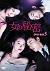 女の秘密 DVD-BOX5[KEDV-0567][DVD]