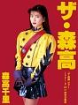 「ザ・森高」 ツアー 1991.8.22 at 渋谷公会堂(通常盤)