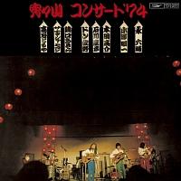 宵々山コンサート '74