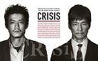CRISIS 公安機動捜査隊特捜班 Blu-ray BOX