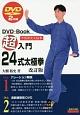 超入門24式太極拳<改訂版> DVD2枚付き