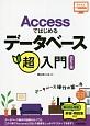 Accessではじめるデータベース超入門<改訂2版> かんたんIT基礎講座