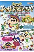 映画・クレヨンしんちゃん ゴールデン・カップリング サボテン大襲撃&ユメミーワールド大突撃