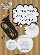 ユーフォニアムで吹くベストソングス カラオケCD2枚付 星野源、back numberなどの人気J-POP